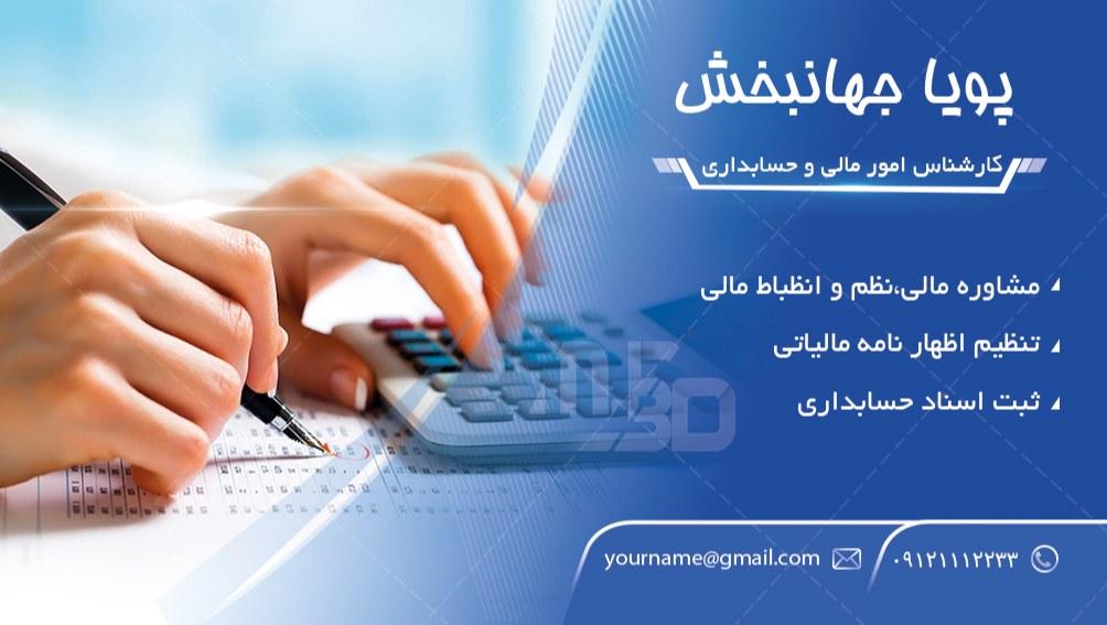 پیش نمایش طرح کارت ویزیت حسابداری